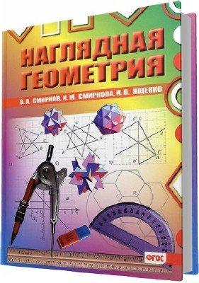 Смирнов В.А. и др. - Наглядная геометрия