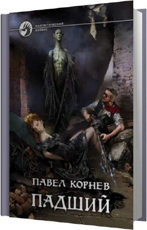 Корнев Павел - Падший (Аудиокнига)