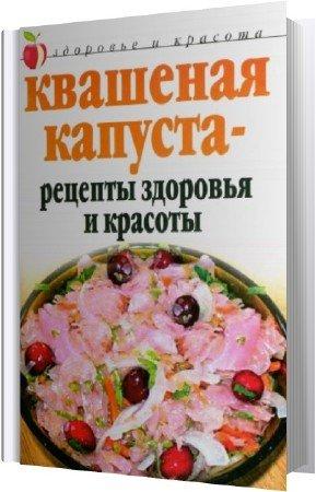 Жалпанова Л. Ж. - Квашеная капуста - рецепты здоровья и красоты