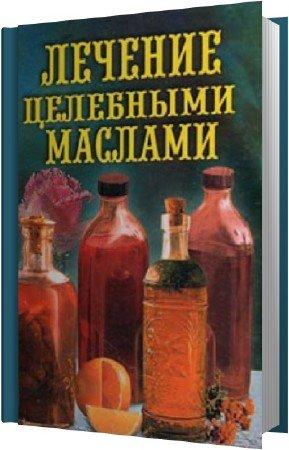 Рощин Илья - Лечение целебными маслами