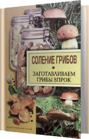 Парахина Н. - Соление грибов. Заготавливаем грибы впрок