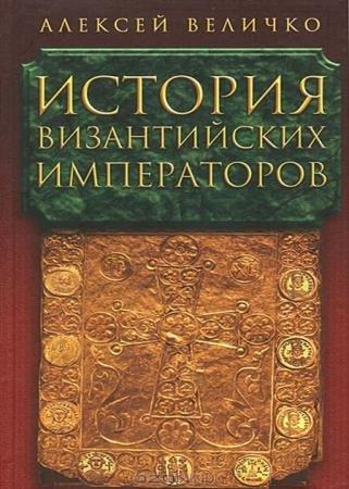 Величко Алексей - История византийских императоров (6 томов)