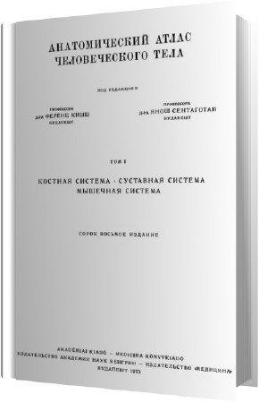 Ференц Кишш, Янош Сентаготаи - Анатомический атлас человеческого тела. В 3-х томах
