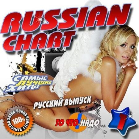 Russian chart. Русский выпуск (2016)
