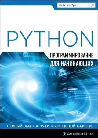 МакГрат Майк - Программирование на Python для начинающих