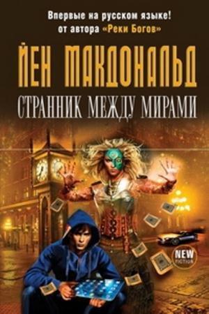 Йен Макдональд - Собрание сочинений (17 произведений) (2003-2016)