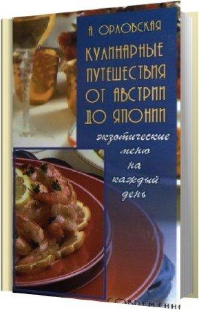 Орловская А. - Кулинарные путешествия от Австрии до Японии: Экзотические меню на каждый день