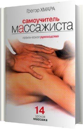 Грегор Хмара - Самоучитель массажиста. Практическое руководство. 14 уроков массажа