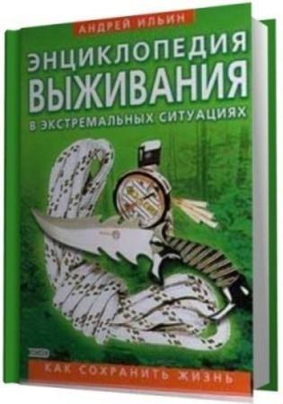 Ильин А.А. - Энциклопедия выживания в экстремальных ситуациях (2001)