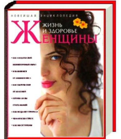 Коллектив - Жизнь и здоровье женщины. Новейшая энциклопедия (2006) pdf