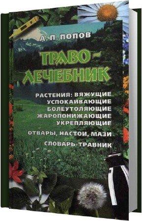 Попов А.П. - Траволечебник. Лечение лекарственными травами