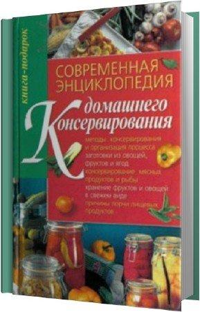 Нечволода З. В. - Современная энциклопедия домашнего консервирования