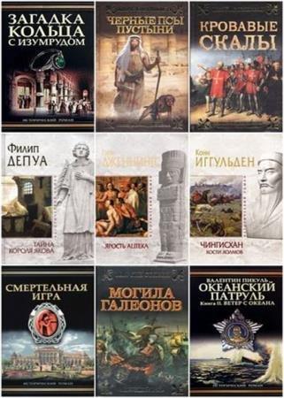 Серия - Исторический роман (240 книг)