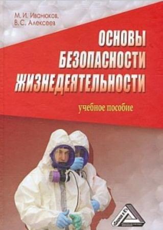 Иванюков М.И., Алексеев В.С. - Основы безопасности жизнедеятельности. Учебное пособие (2007)