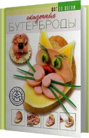Степанова И.В. - Сказочные бутерброды