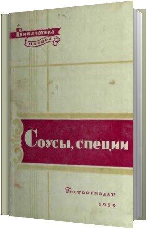 Коллектив авторов  - Соусы, специи