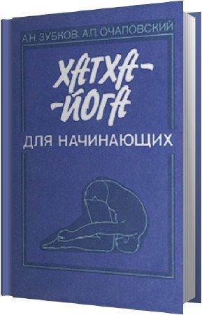 А.Н.Зубков, А.П.Очаповский - Хатха-йога для начинающих