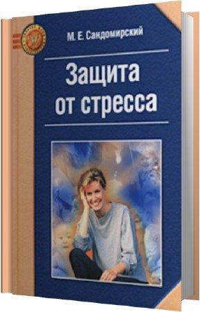 Сандомирский М. Е. - Защита от стресса