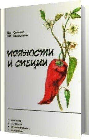Юрченко Л.А., Василькевич С.И. - Пряности и специи