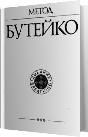Бутейко Константин - Метод Бутейко
