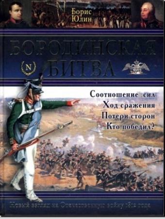 Борис Юлин - Бородинская битва (2008)