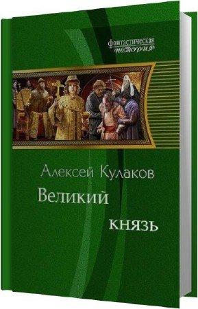 Кулаков Алексей - Великий князь (Аудиокнига)