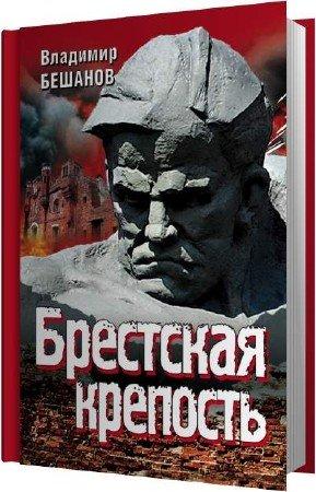 Бешанов Владимир - Брестская крепость (Аудиокнига)