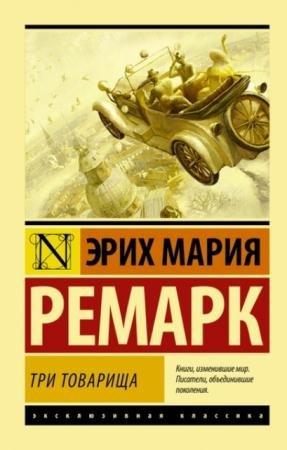 Эксклюзивная классика (17 книг) (2014-2016)