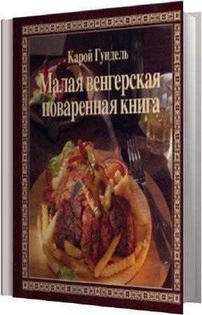 Карой Гундель - Малая венгерская поваренная книга