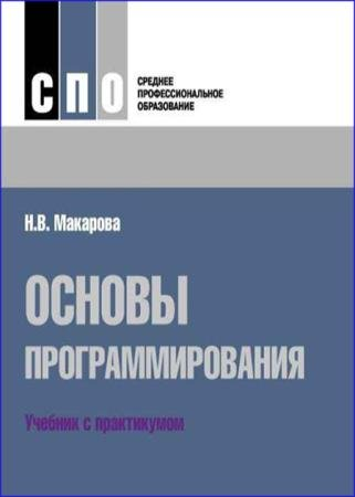 Макарова Наталья (ред.) - Основы программирования. Учебник с практикумом