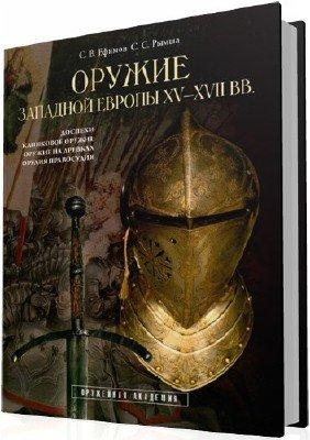 Ефимов С.В., Рымша С.С. - Оружие Западной Европы XV-XVII вв. Книга 1