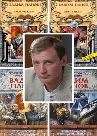 Панов Вадим - Тайный город (29 книг)