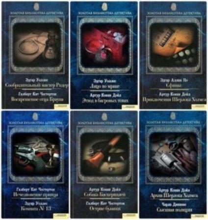 Золотая библиотека детектива (8 книг) (2010-2011)
