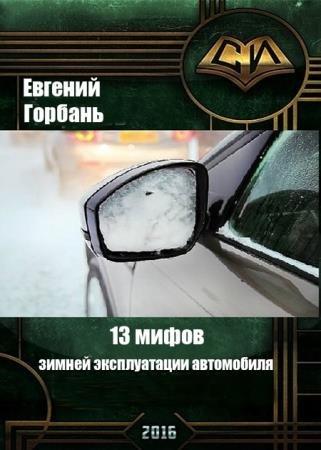 Горбань Евгений - 13 мифов зимней эксплуатации автомобиля