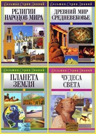 Новичков В.Б., Цирульников А.М. - Большая серия знаний (15 книг)
