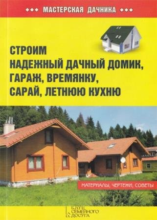 Залатарев Игорь - Строим надежный дачный домик, гараж, времянку, сарай, летнюю кухню