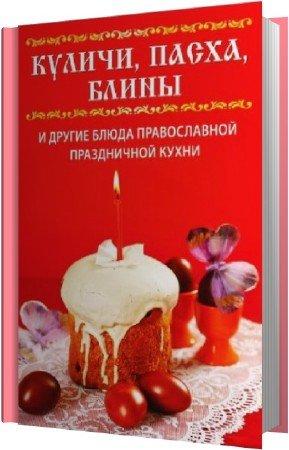 Куликова В.Н. - Куличи, пасха, блины и другие блюда православной праздничной кухни