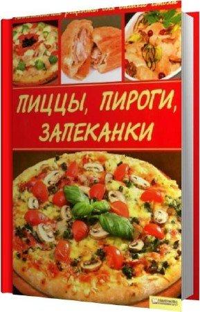 Василенко С.Н. - Пиццы, пироги, запеканки