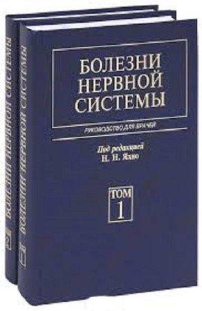 Н.Н. Яхно, Д.Р. Штульмана - Болезни нервной системы. Руководство для врачей: в 2-х томах. Том 1,2