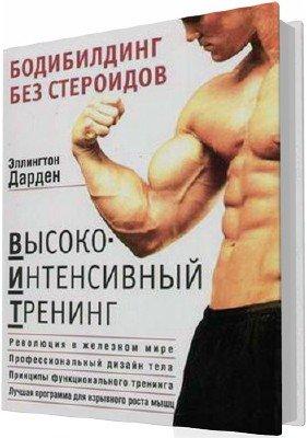 Эллингтон Дарден - Бодибилдинг без стероидов. Высокоинтенсивный тренинг