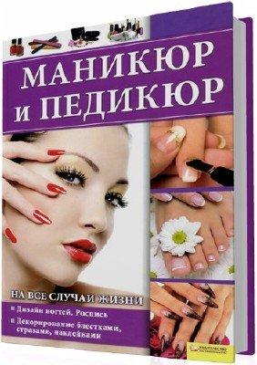 Наталья Мусатова - Маникюр и педикюр на все случаи жизни