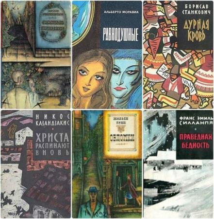Серия - Зарубежный роман XX века (68 томов)