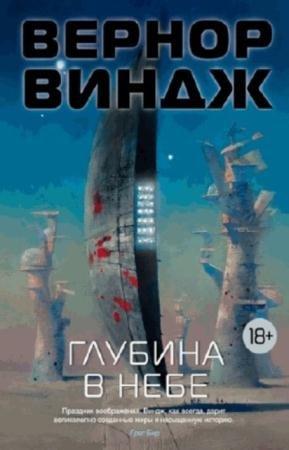 Вернор Виндж - Собрание сочинений (20 произведений) (1996-2016)