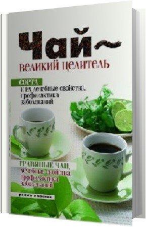 Теленкова Н. А. - Чай - великий целитель