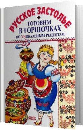 Лысенков Л. П. - Русское застолье. Готовим в горшочках по уникальным рецептам