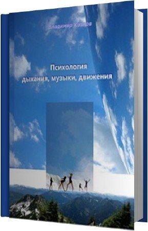 Козлов В.В. - Психология дыхания, музыки, движения