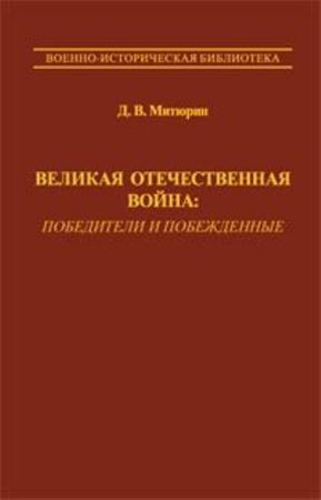 Дмитрий Митюрин - Великая Отечественная война: победители и побежденные (2005)