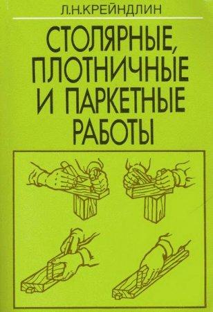 Крейндлин Л.Н. - Столярные, плотничные и паркетные работы (1997) pdf