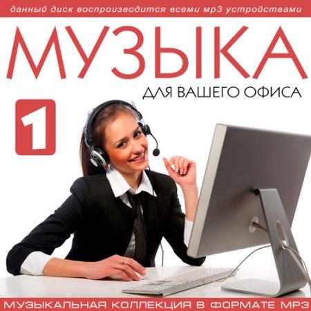 Музыка Для Вашего Офиса Vol.1 (2016)