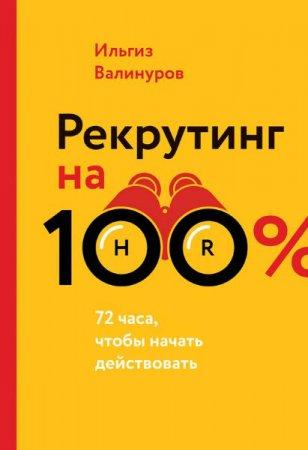 Ильгиз Валинуров - Рекрутинг на 100%. 72 часа, чтобы начать действовать (2016) pdf, fb2, epub, mobi